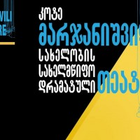 Kote_marjanishvili_state_drama_theatre_i_will_be_back